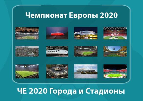 ЧЕ 2020 города