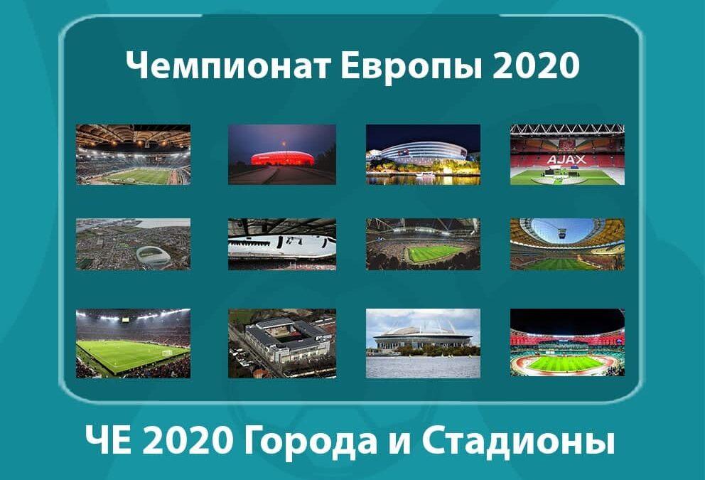 ЧЕ 2020 Города и Стадионы